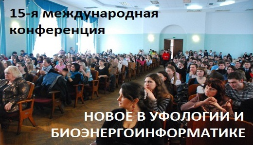 конференция АИПУФО