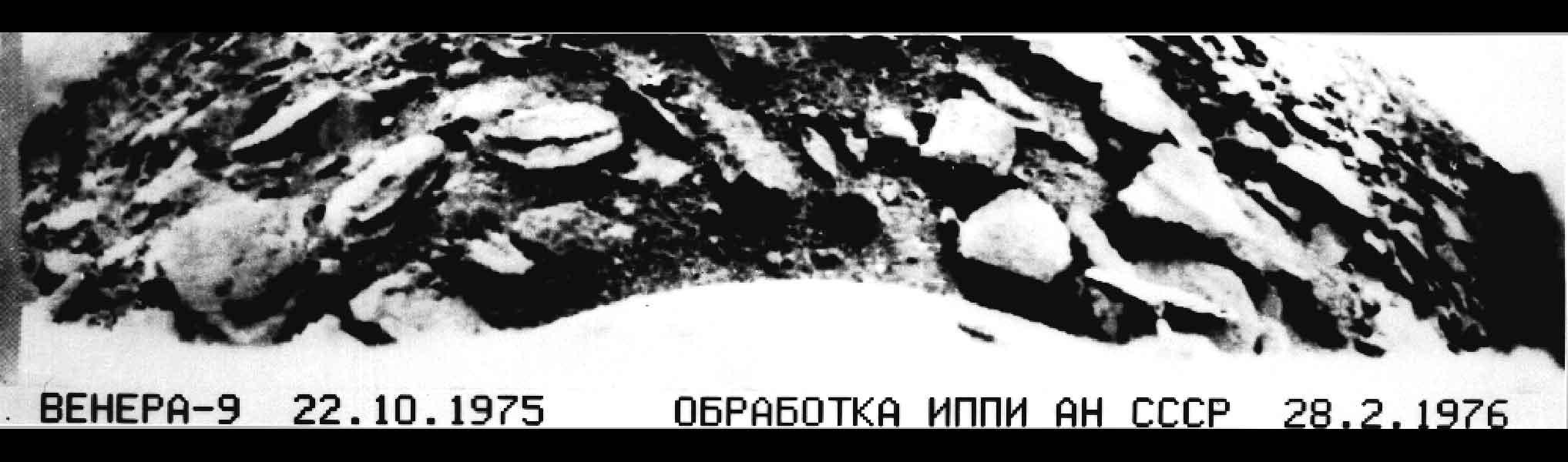 «Венера 9» фото поверхности
