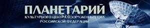 Планетарий Культурного Центра Вооруженных Сил Российской Федерации им. М. В. Фрунзе
