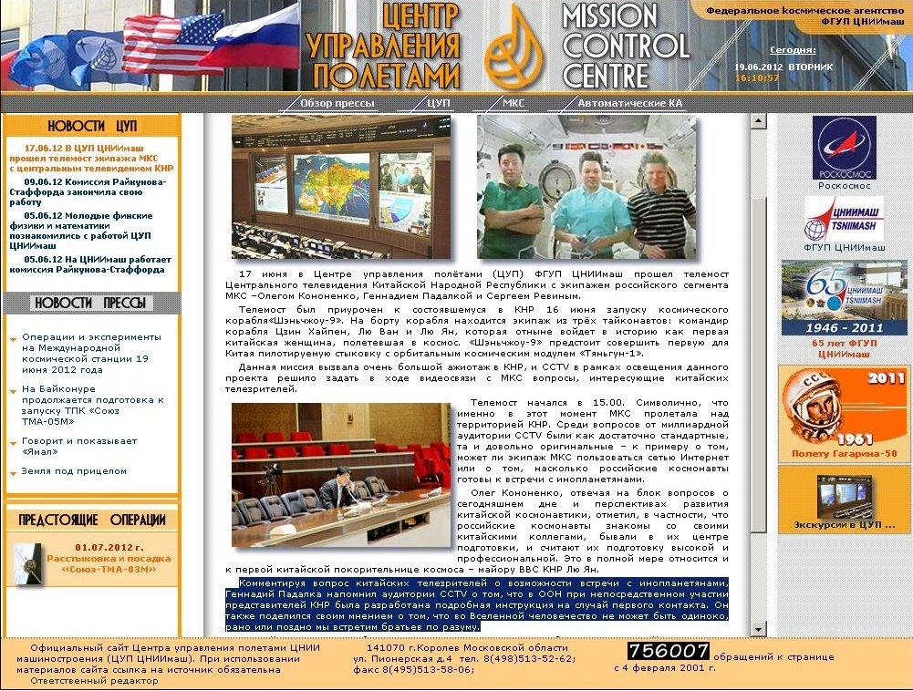Сайт ЦУП