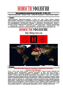 """Бюллетень """"Новости Уфологии"""" за июль 2012"""