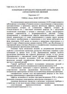 Новая статья Кириченка А.Г. УНИЦА «Зонд» на сайте ФАКС НТУУ «КПИ» по тематике ААЯ