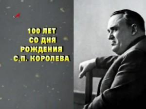 100 лет С.П. Королеву