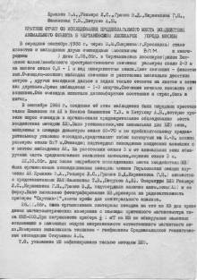 Краткий отчет об исследовании предполагаемого места воздействия аномального объекта в Чертановском лесопарке города Москвы