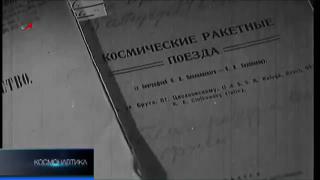 155 лет со дня рождения К.Э. Циолковского