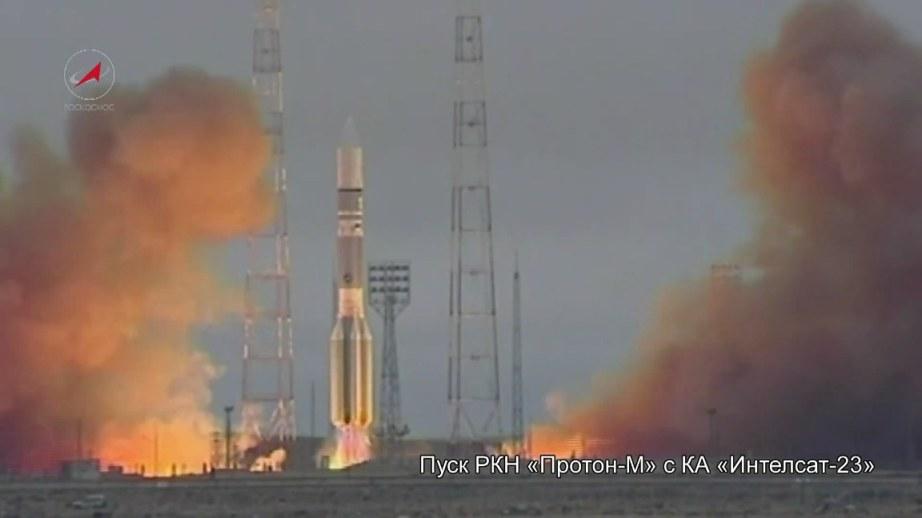 Пуск РКН «Протон-М» с КА «Интелсат-23»