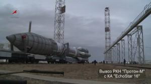 Вывоз и пускаРКН «Протон-М» c КА «ЭкоСтар-16»