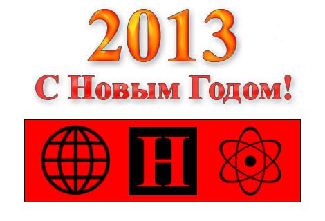Ufology News 2013