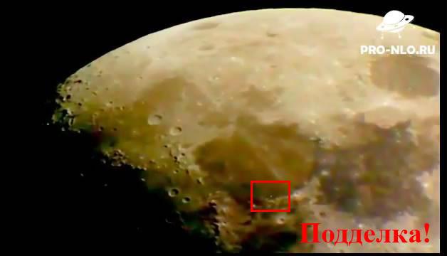 ufo moon fake