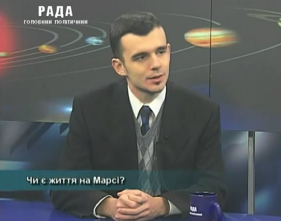 Bilyk about Mars
