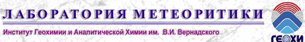 ГЕОХИ РАН