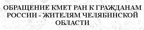 КМЕТ РАН