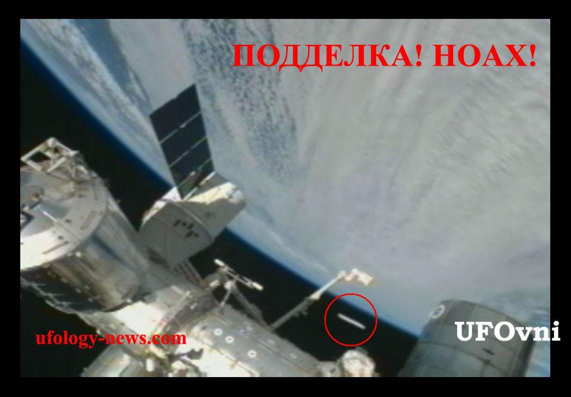 «Гигантское НЛО возле МКС, март 2013» - подделка