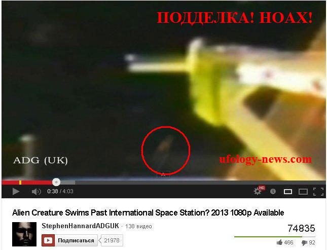 Stephen Hannard UFO fake