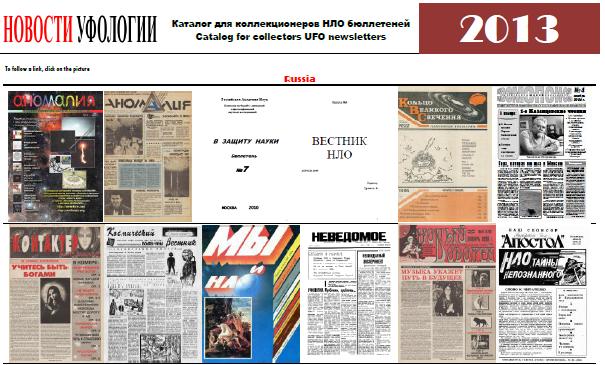 Каталог для коллекционеров НЛО бюллетеней за 2013 год