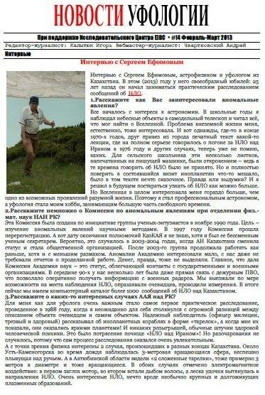 """""""Новости Уфологии"""" №14"""