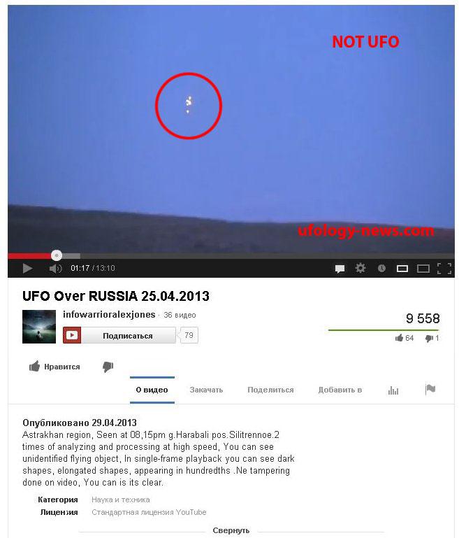 Не НЛО. Воздушные мишени, полигон Ашулук, Астраханская область