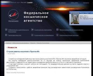 Авария на космодроме Байконур