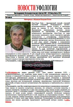 """""""Новости Уфологии"""" №16"""