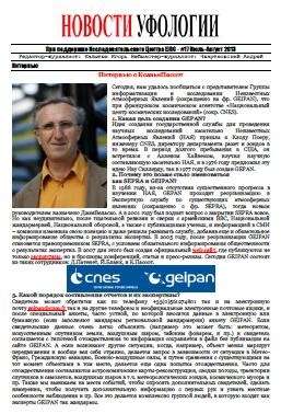 """""""Новости Уфологии"""" №17"""