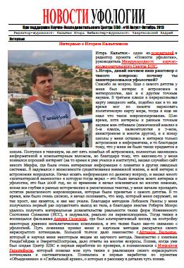Бюллетень «Новости Уфологии» №18