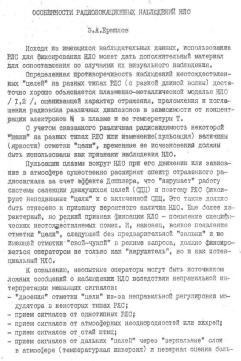 Особенности радиолокационных наблюдений НЛО