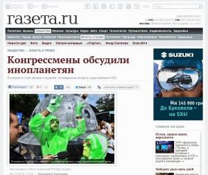 Газета ру заголовок