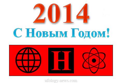 C Новым 2014 годом!