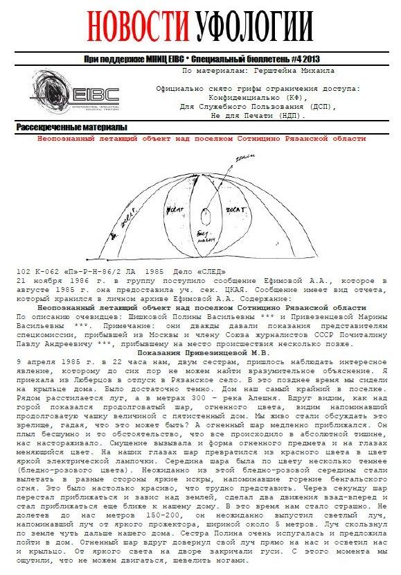 Специальный бюллетень «Новости Уфологии» №4