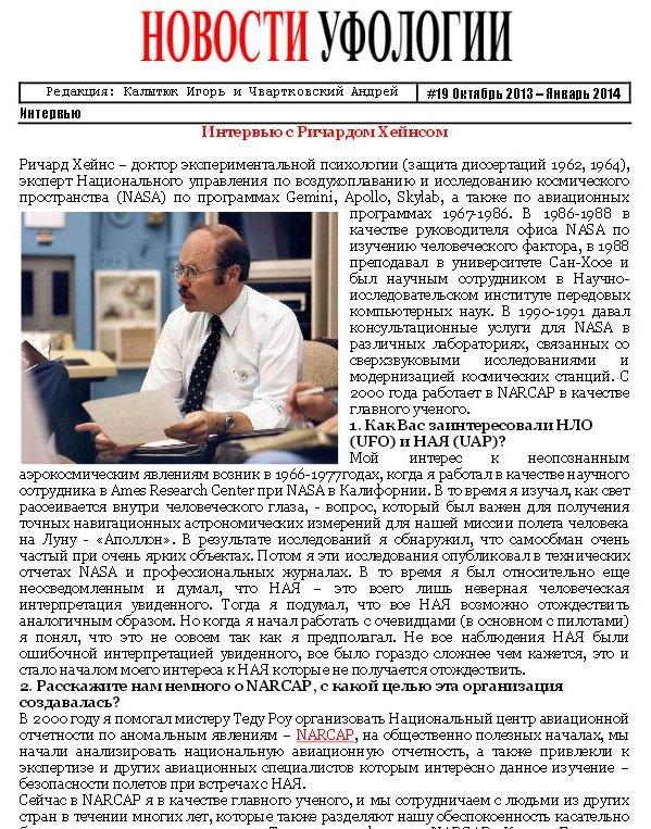 Бюллетень «Новости Уфологии» №19
