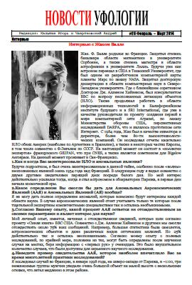 «Новости Уфологии» №20