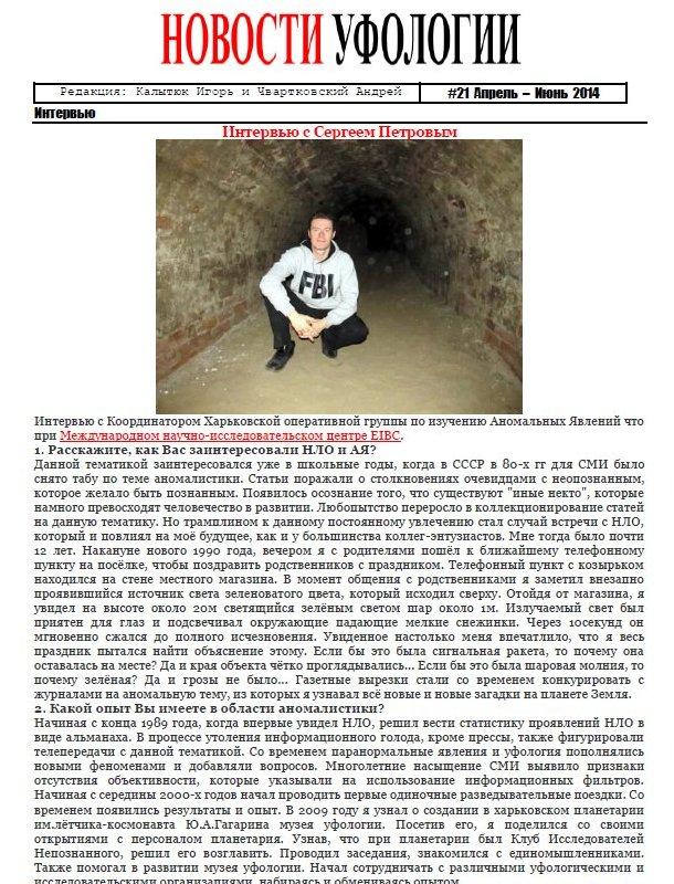 «Новости Уфологии» №21