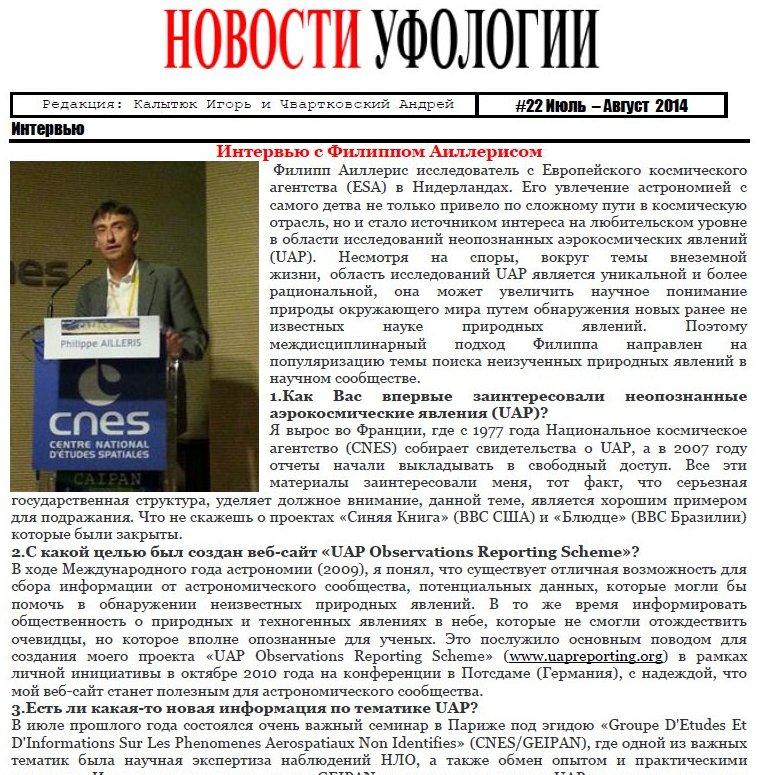 «Новости Уфологии» №22