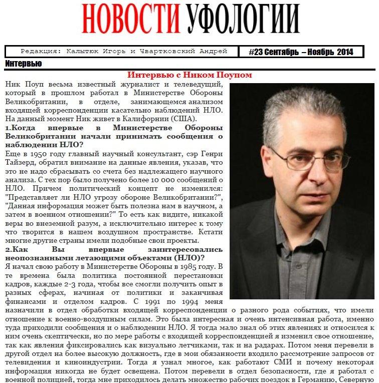 «Новости Уфологии» №23