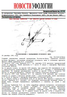 Опубликован специальный бюллетень «Новости Уфологии» №5