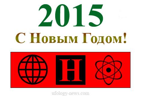 Ufology-News_2015