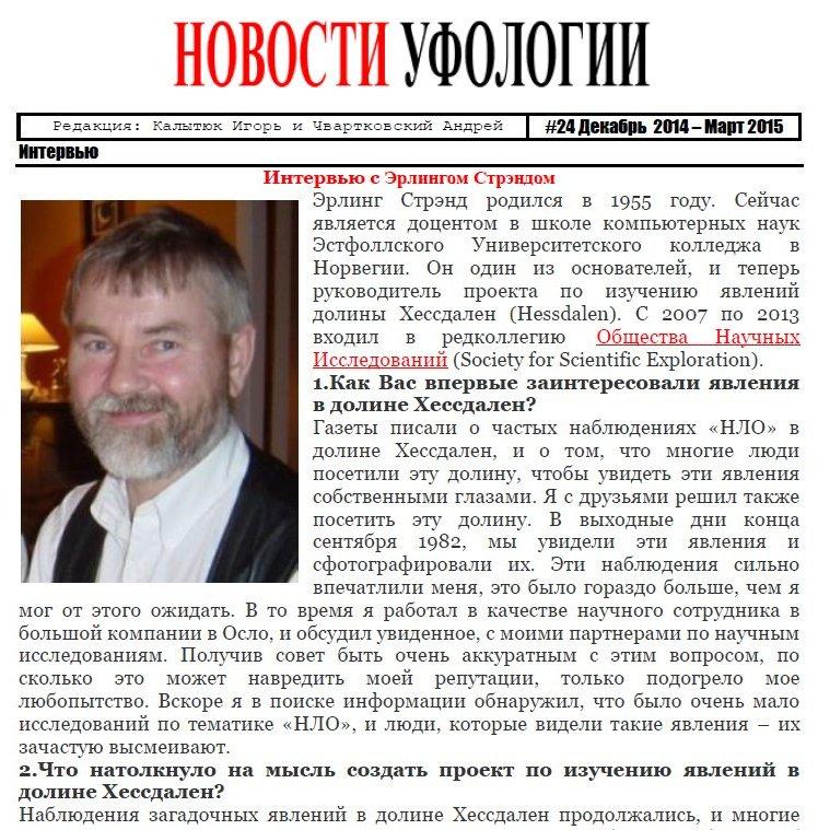 бюллетень «Новости Уфологии» №24