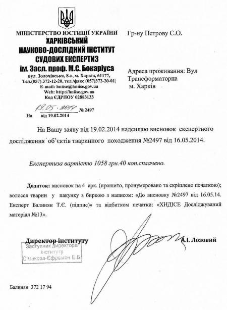 Протокол заседания ХОГАЯ №37 EIBC