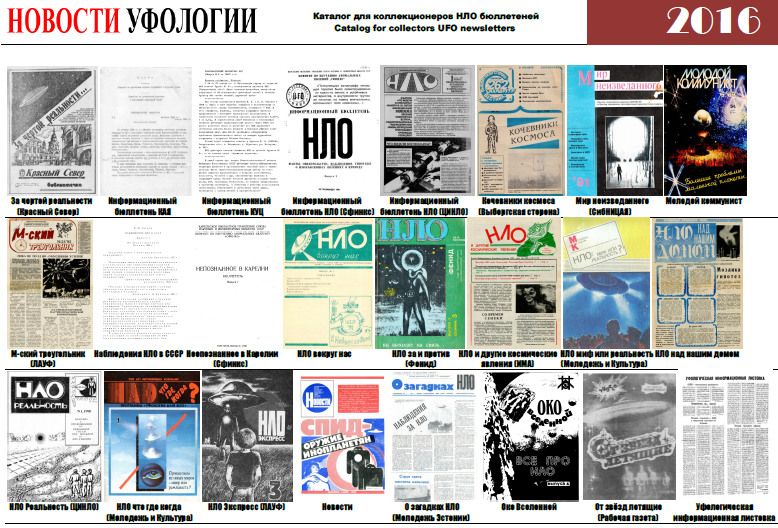 587 наименований в каталоге для коллекционеров НЛО бюллетеней за 2016 год