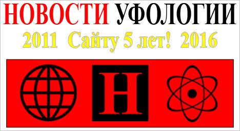 ufology-news468x255_5