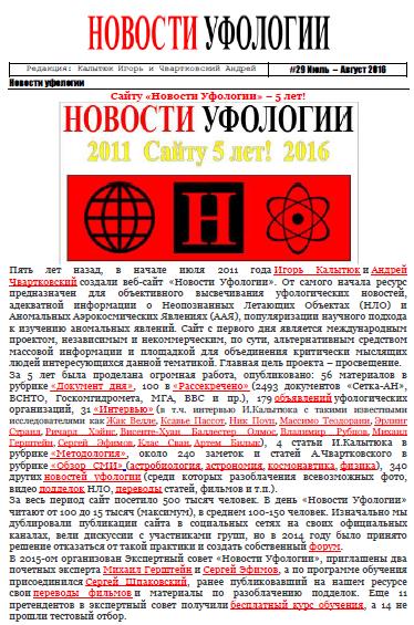 Бюллетень «Новости Уфологии» №29