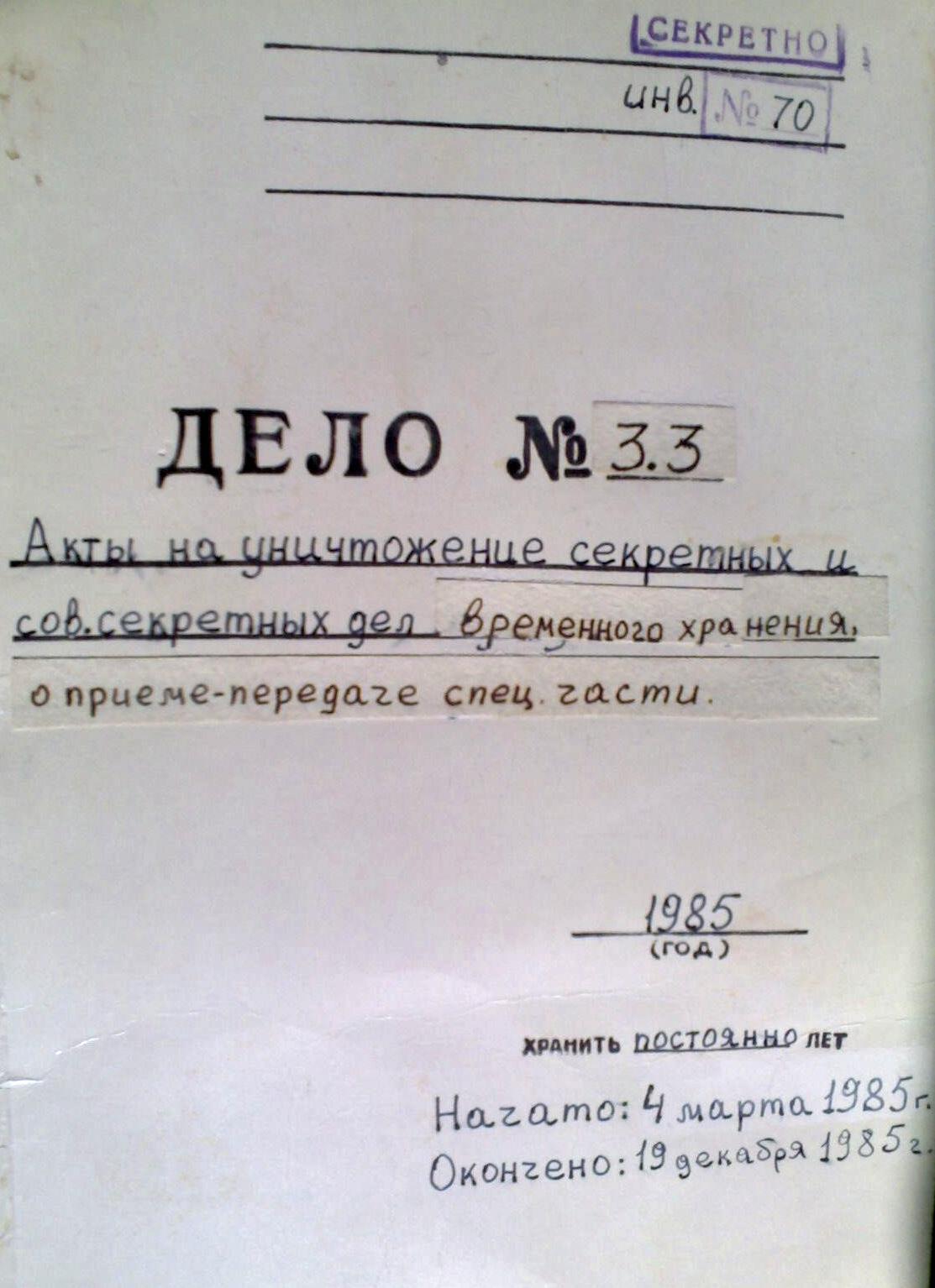 Фото из личного архива И.Калытюка