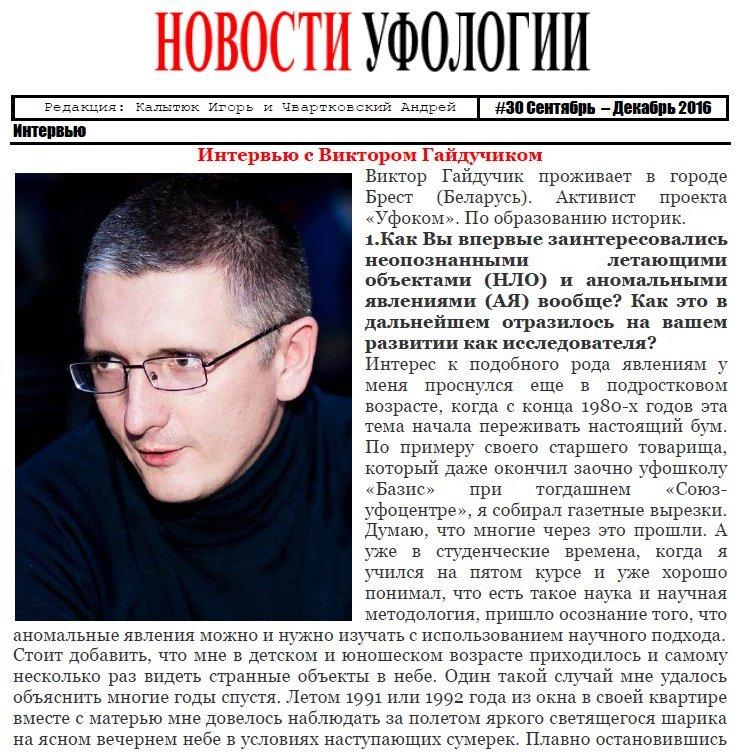 Бюллетень «Новости Уфологии» №30