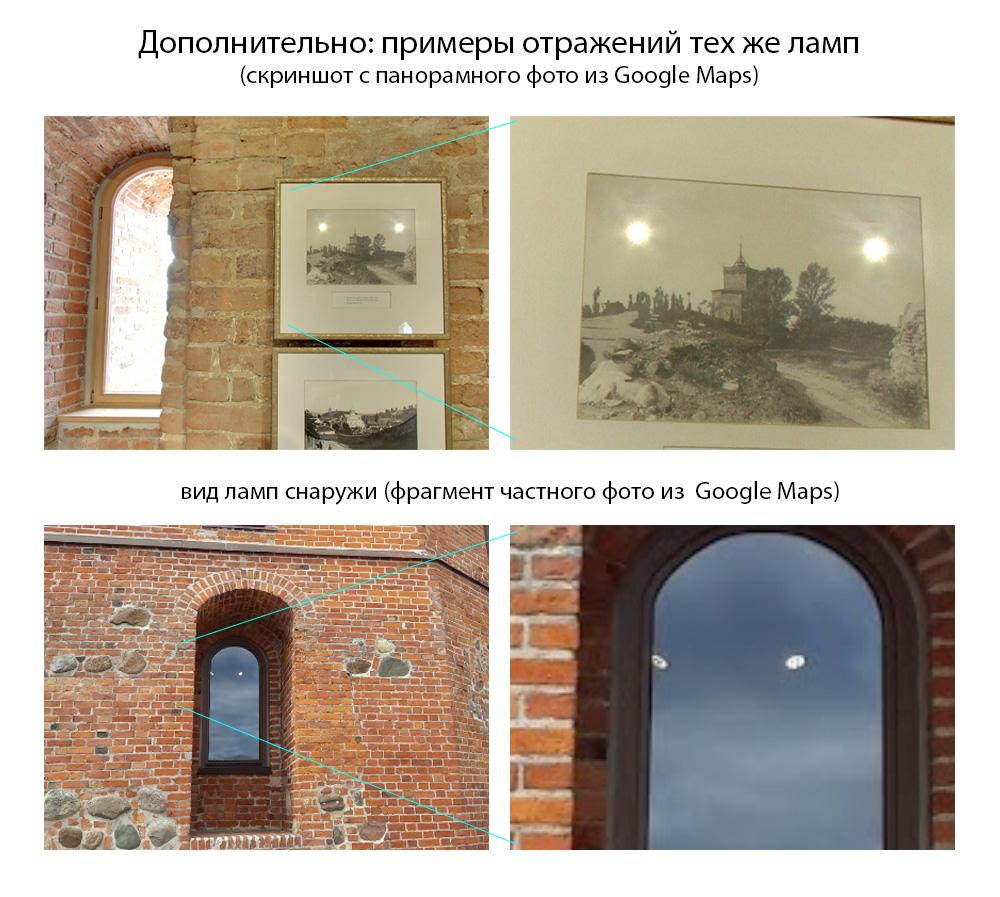 Примеры отражений тех же ламп