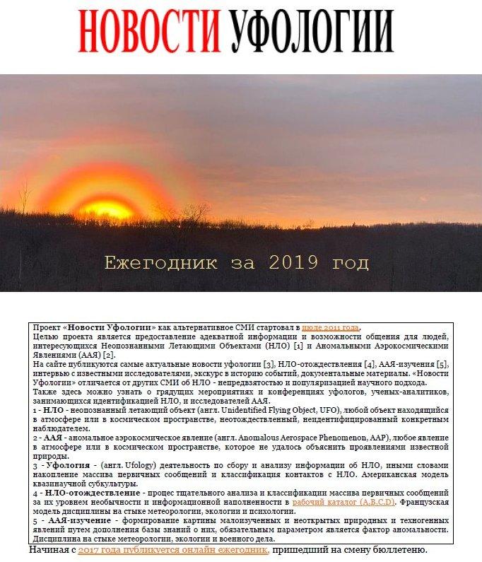 Ежегодный бюллетень «Новости Уфологии» за 2019 год