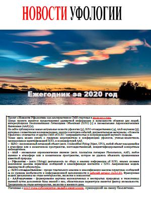 Ежегодный бюллетень «Новости Уфологии» за 2020 год