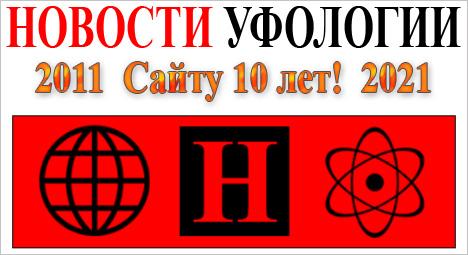 Сайту «Новости Уфологии» – 10 лет!